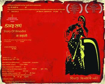 story of binodini ki kahani copy